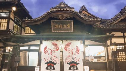 松山「道後温泉」の人気観光スポット22選。おすすめだけ厳選!