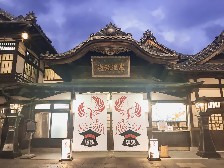 松山「道後温泉」の人気観光スポット22選。文豪・夏目漱石の世界に触れよう