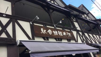 長野観光 > 軽井沢観光 > 軽井沢で美味しいグルメ食べ歩き!大満足の14品まとめ。